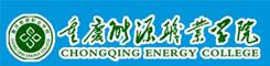 因仑班:重庆能源职业学院