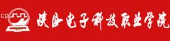因仑班:陕西电子科技职业学院
