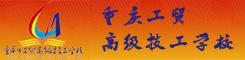 因仑班:重庆工贸高级技工学校