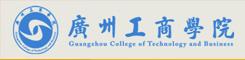 因仑班:广州工商学院