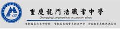 因仑班:重庆龙门浩职业中学