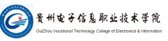 因仑班:贵州电子职业技术学院