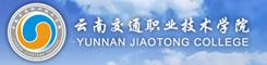 因仑班:云南交通职业学院