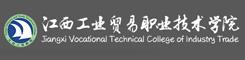 因仑班:江西工贸职业技术学院