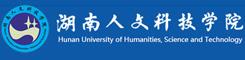 因仑班:湖南人文科技学院