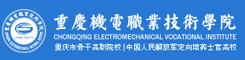 因仑班:重庆机电职业技术学院